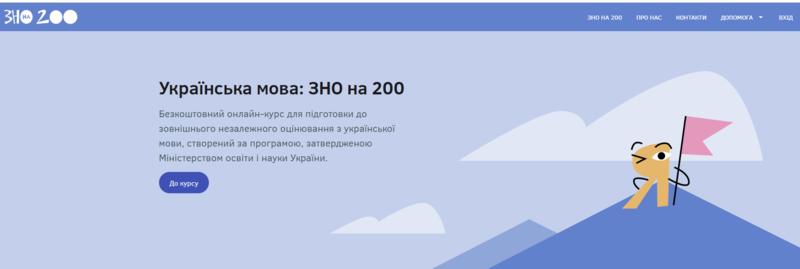 Готуємось до ЗНО-2020 самостійно: 12+ онлайн-ресурсів